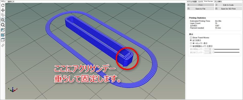 3Dプリンタで作成するリュックのバンドクリップ_解説付